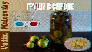 ЗD stereo red-cyan Консервированные груши в сиропе. Мальковский Вадим