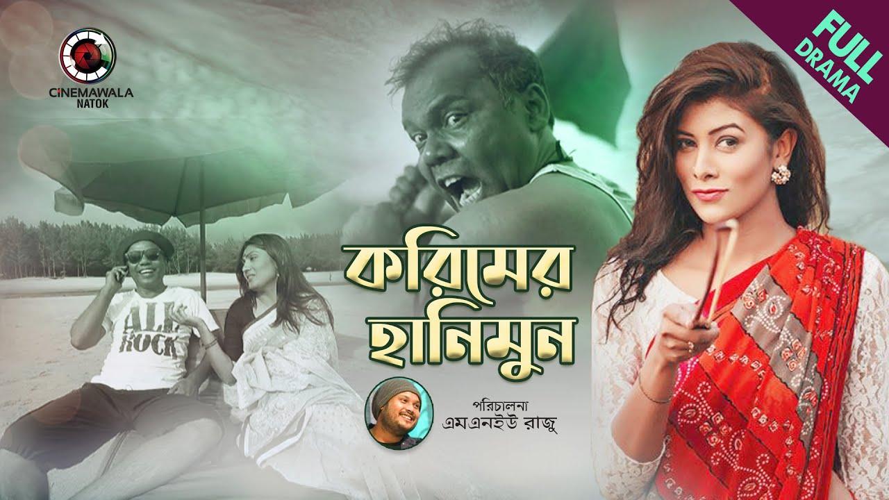 করিমের হানিমুন (Korimer Honeymoon) | ফজলুর রহমান বাবু | বন্যা মির্জা | টয়া | বাংলা নাটক ২০২০