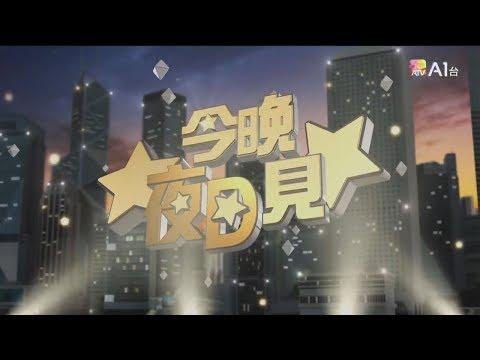 亞視A1台 今晚夜D見 第5集 2018-02-05 23-15 羅敏莊 連廣告 粵語無字幕 大家真風騷 梁思浩 李麗蕊 陳彥行 TVB ATV