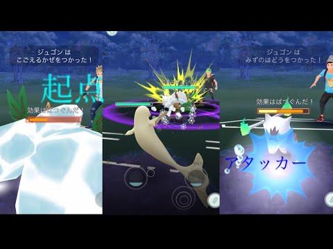 ジュゴン ポケモン go 【ポケモンGO】ジュゴンの個体値とおすすめ技構成/CP・色違い比較