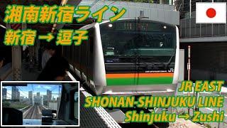 E233 SHONAN-SHINJUKU LINE 湘南新宿ライン 新宿→逗子 全区間