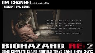 Resident Evil 2 Remake (2019) : Official Demo Claire Redfield TGS 2018 HD1080P 60FPS by DM CHANNEL