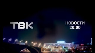 Выпуск Новостей ТВК от 22 мая 2017 года