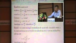 อบรมคอนกรีตเสริมเหล็กวิธีกำลัง SDM รุ่น 5 (ช่วง 3 / 10)
