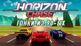видео Скачать Horizon Chase бесплатно на Андроид