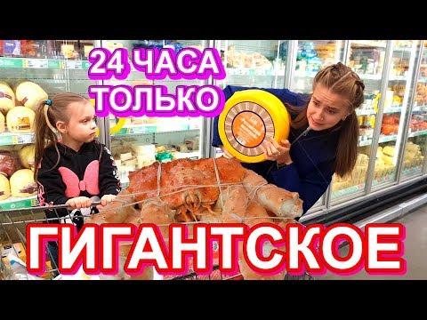 24 ЧАСА ПОКУПАЕМ ВСЁ ТОЛЬКО ГИГАНТСКОЕ/ НЕ ОЧЕНЬ ХОРОШАЯ ИДЕЯ!!!