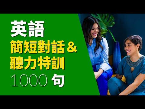 英語簡短對話&聽力特訓1000句(简体/繁體字幕)