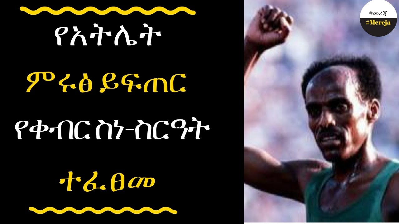 ETHIOPIA -funeral Service for Late Ethiopian Athlete Miruts Yifter in Addis Ababa