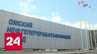 Омский НПЗ выходит на мировой уровень