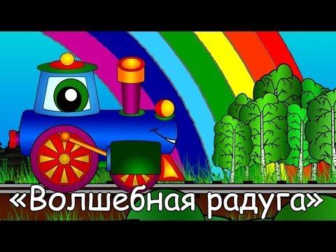 Мамино солнышко - Волшебная радуга - Паровозик