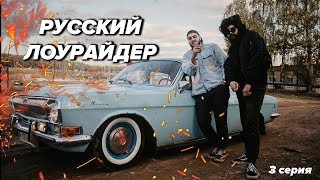 Русский Лоурайдер. 3 эпизод. Начало постройки.