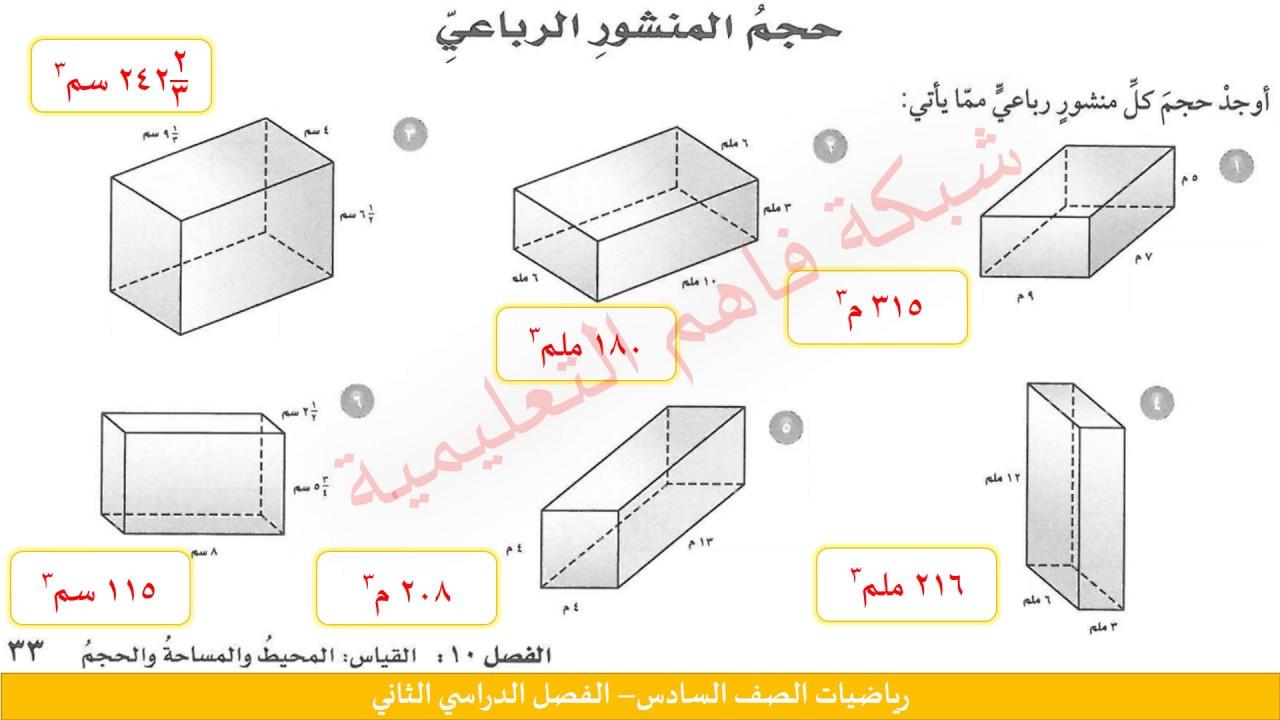 حل كتاب رياضيات سادس ابتدائي الفصل الثاني