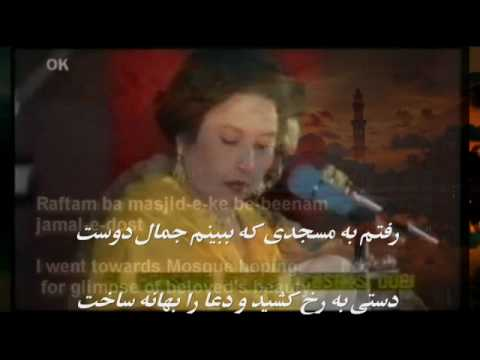 Iqbal Bano Maara Ba Ghamza Kosht مارا به غمزه کشت