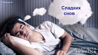 Спокойной ночи. Приятных снов. Музыкальная видео открытка.