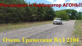видео ВАЗ 2104 тюнинг
