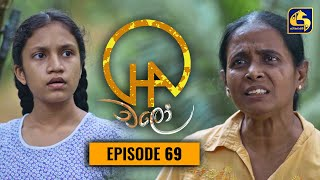 Chalo    Episode 69    චලෝ      15th October 2021 Thumbnail