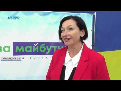 ТРК Аверс: В Олиці представили кандидатів від політичної сили «За майбутнє»