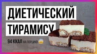 ПП ТИРАМИСУ (94 ккал) низкокалорийный десерт / Быстрый пп-рецепт