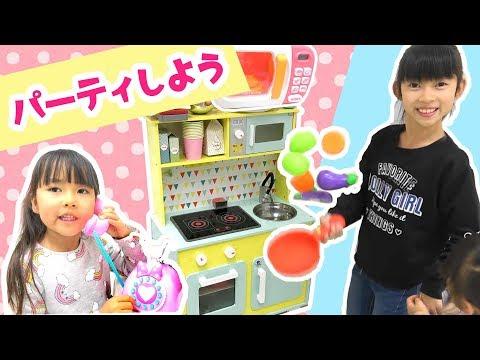 サプライズパーティしよう!おままごと遊び★卒業祝い★ごっこ★Play Kitchen Kids Food Toy★にゃーにゃちゃんねるnya-nya channel