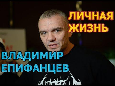 Владимир Епифанцев - биография, личная жизнь, жена, дети. Актер сериала Полярный (2019)