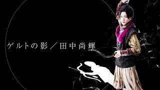 劇団ひまわり・ブルーシャトルプロデュース 「雪の女王」 □出演 日向 薫...