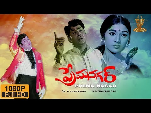 Prema Nagar Full HD Movie Telugu | Akkineni Nageswara Rao | Vanisri | Suresh Productions |