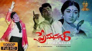 Prema Nagar Full HD Movie Telugu   Akkineni Nageswara Rao   Vanisri   Suresh Productions  