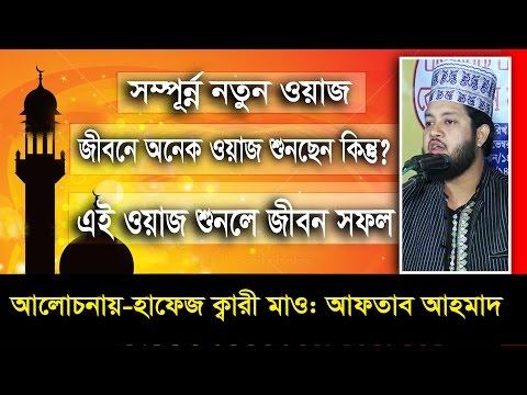 Bangla Waz Hafez Aftab Ahmad