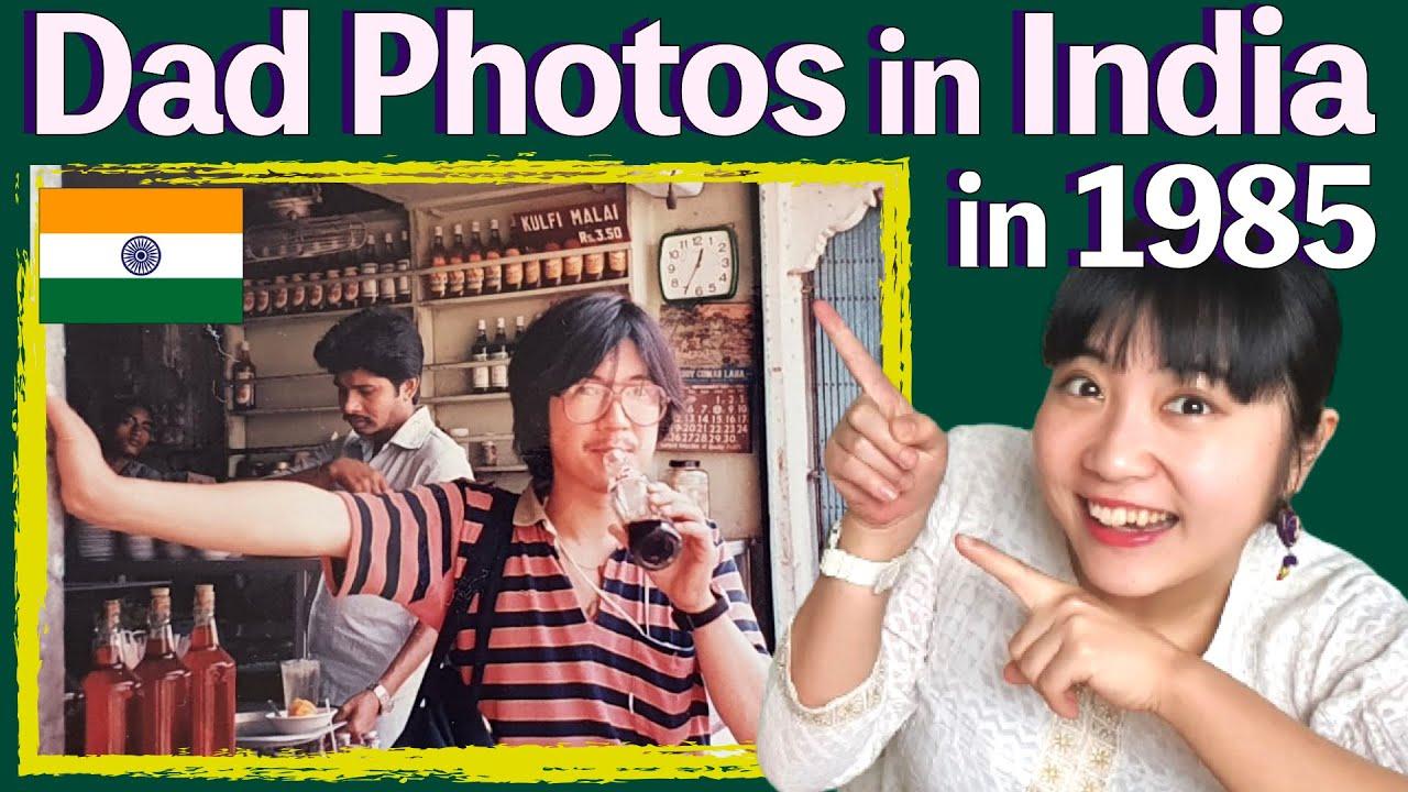 Dad's photos in India in 1985😁 जापानी पिता और बेटी, दोनों भारत से प्यार❤️ Kolkata | Delhi