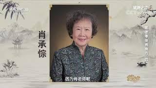 [健康之路]敬老孝亲有良方(四) 尿路感染的中医调理| CCTV科教