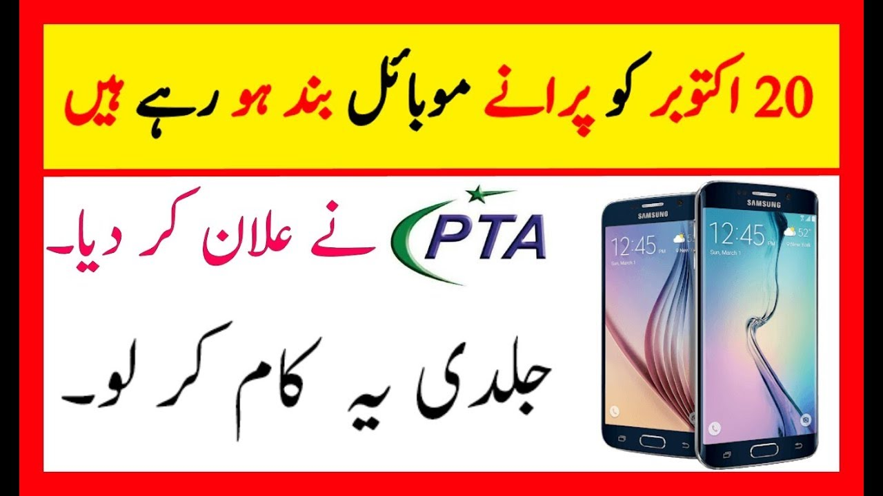 PTA Mobile Registration & Verification Before 20 October 2018 - Urdu