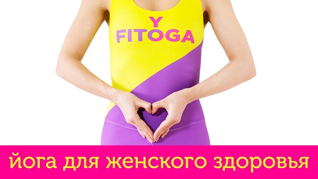 Йога для женского здоровья | Йога для начинающих