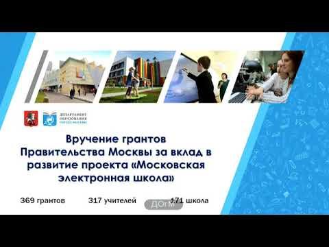 Селекторное совещание Департамента образования г. Москвы от 28.09.2018