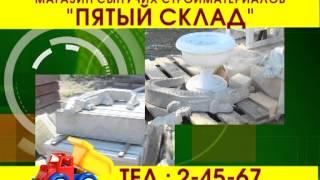 Цемент песок щебень(Склад №5., 2013-07-06T19:14:35.000Z)