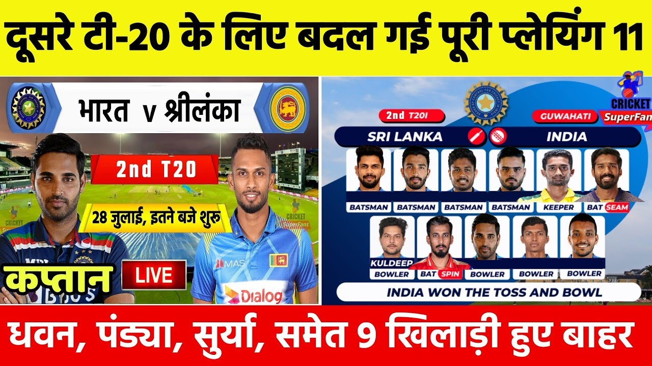India Vs Sri Lanka 2nd T20 2021 : Sikhar Dhawan And 8 More Players Out   New Playing 11 Announce