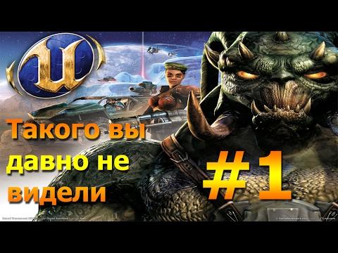Прохождение Unreal Tournament 2004: #1 - Начало и обзор новой игры!