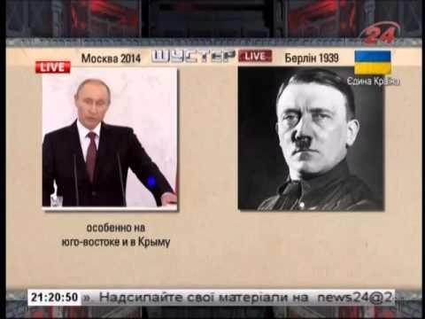 Проведена жуткая аналогия Путин - Гитлер