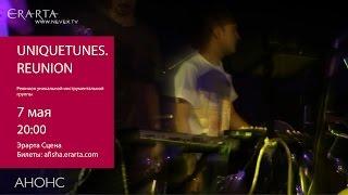 Концерт Uniquetunes в Эрарте. Анонс