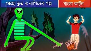 মেছো ভুত ও নাপিতের গল্প | Bengali Fairy Tales | Riddles Question | Bangla Cartoon | Emon Squad