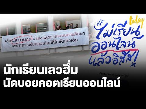 'นักเรียนเลว' ชวน strike หยุดเรียนทั่วประเทศ คู่ขนาน #ไม่เรียนออนไลน์แล้ว | workpointTODAY