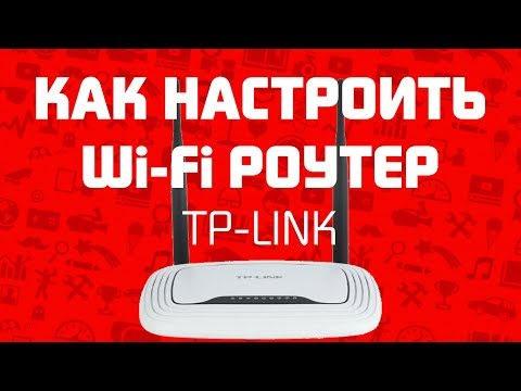 Как НОВИЧКУ БЫСТРО настроить WiFi роутер? На примере TP-Link TL-WR842ND (RU) - WiFika.RU