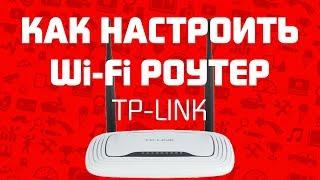 Как настроить роутер TP-Link по WiFi своими руками? WR-841n, 840n и 842nd