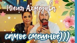 Юлия Ахмедова - уникальное женское чувство юмора.