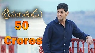 Srimanthudu - Box office Update | Mahesh Babu, Shruti Haasan | New Telugu Movies News 2015