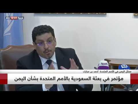 ممثل اليمن في الأمم المتحدة أحمد بن مبارك: ميليشيات الحوثي استخدموا سكان الحديدة كرهائن  - 20:22-2018 / 6 / 21