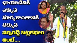 narsi reddy comments on cm kcr