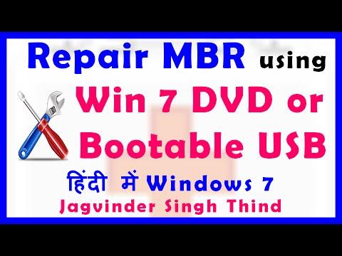 Repair MBR Using Windows 7 DVD Or Windows 7 USB In Hindi