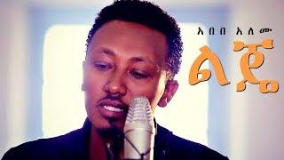 Abebe Alemu - Lije