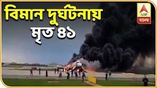41 feared dead in Russian plane blaze disaster | ABP Ananda