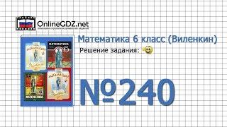 Задание № 240 - Математика 6 класс (Виленкин, Жохов)